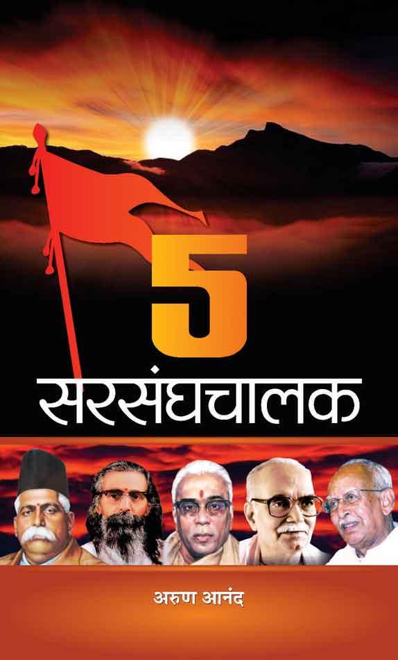 5 Sarsanghchalak (Hindi) Hardback