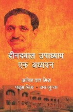 Deen Dayal Upadhay: Ek Adhyan (Hindi)