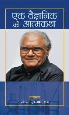 Ek Vaigyanik Ki Aatmakatha (Hindi)