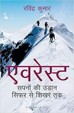 Everest: Sapno ki Udaan: Sifar se Shikhar Tak (Hin…