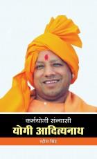 Karmayogi Sannyasi Yogi Adityanath (Hindi)