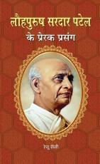 Lauhpurush Sardar Patel Ke Prerak Prasang (Hindi)
