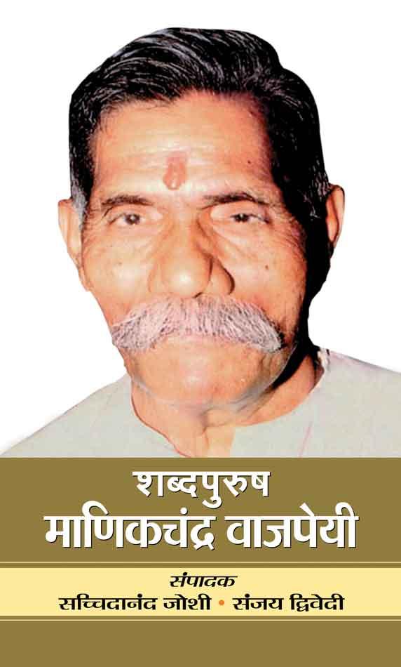 Shabadpurush Manikchandra Vajpayee (Hindi)