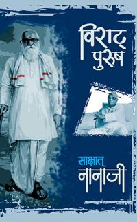 Virat Purusah Nanaji Deshmukh (6 Vols)