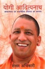 Yogi Adityanath (Hindi)