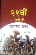 21 Ve Sadi me Sashastra Bal (Hindi)