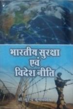 Bharatiya Suraksha evam Videsh Niti (Hindi)