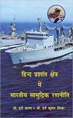 Hind Prashant Shetra Me Bhartiya Samudrik Ranniti …