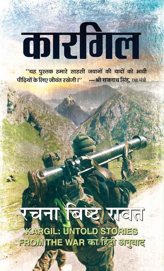 Kargil: Untold Stories from the War (Hindi)
