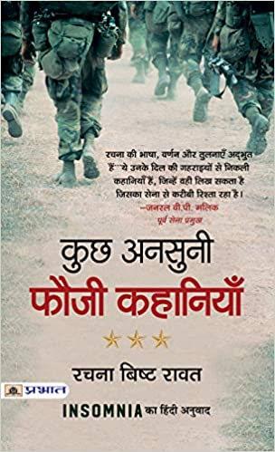 Kuchh Ansuni Fauzi Kahaniya (Hindi) Paperback