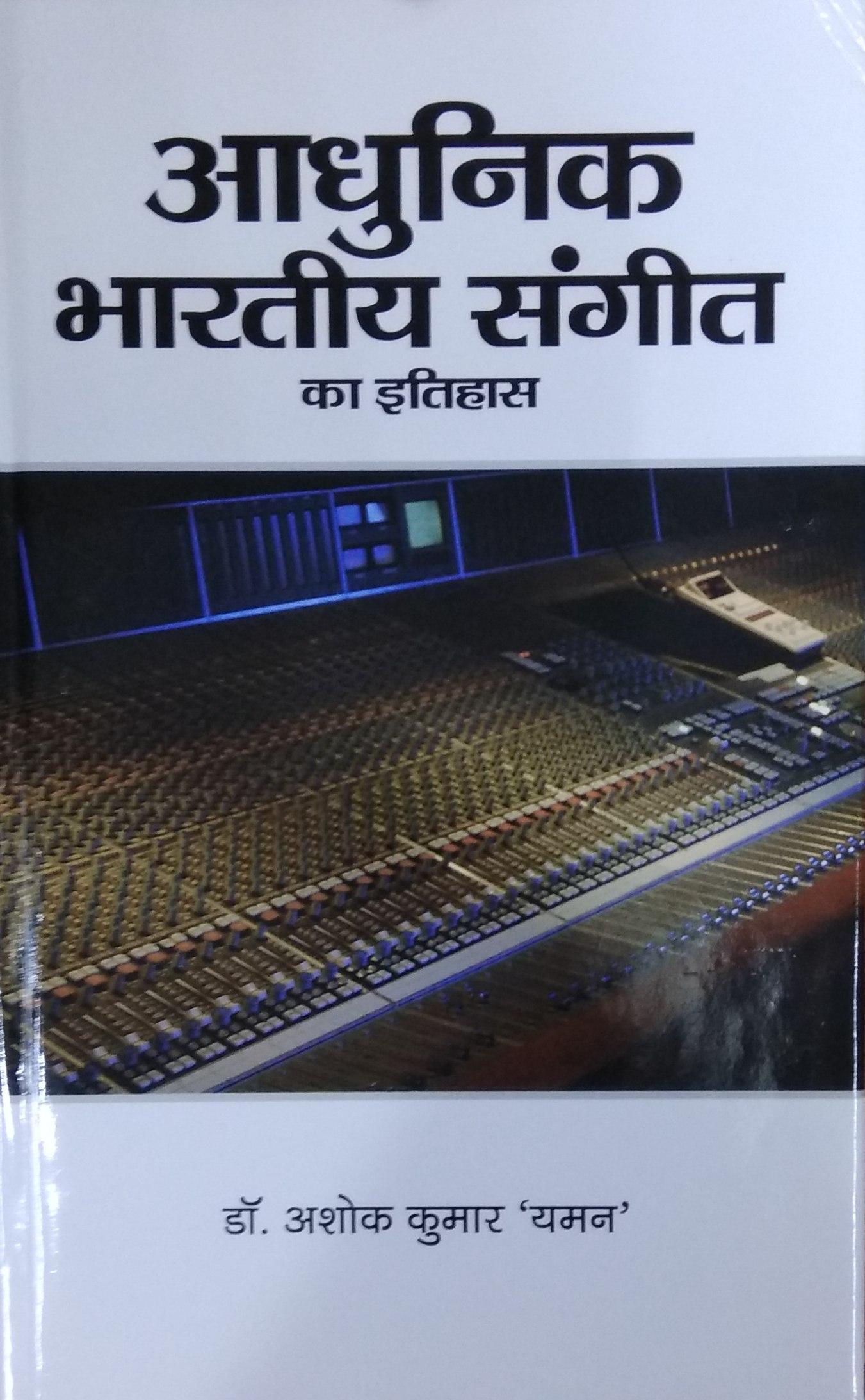 Aadhunik Bharatiya Sangeet ka Itihas (Hindi)