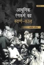 Aadhunik Rangkarm Ka Swarn-Kaal (Hindi)