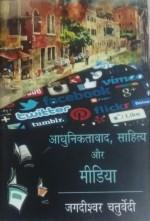 Aadhuniktavad, Sahitya aur Media (Hindi)