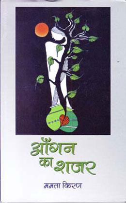 Aangan ka Shajar (Hindi) Hardback