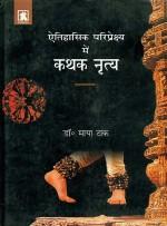Aitihasik Pariprekshya Me Kathak Nritya (Hindi)