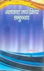 Alankar Lay-Kriya Samuchay (Hindi)