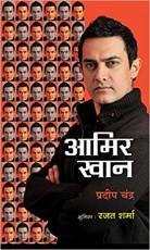 Amir Khan (Hindi)