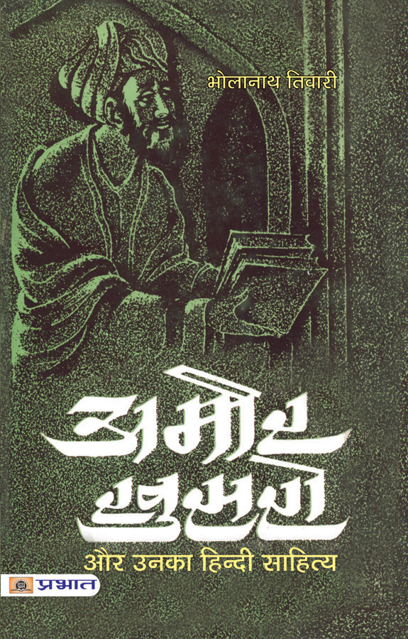 Amir Khusro (Hindi)