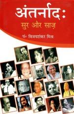 Antarnaad: Sur aur Saaz (Hindi)
