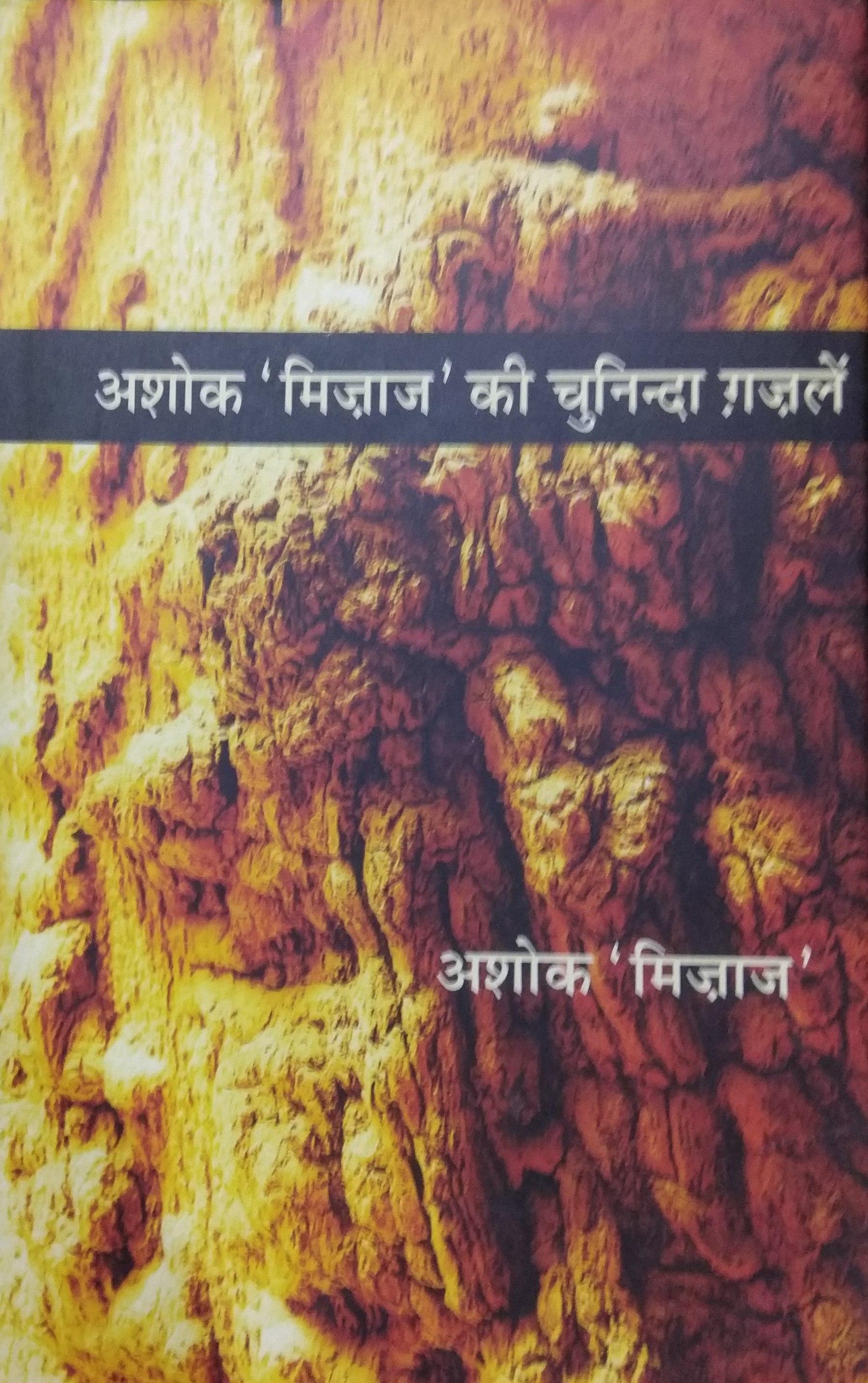 Ashok Mizaj ki Chuninda Ghazalen (Hindi)