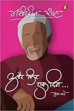 Aur Phir Ek Din (Hindi)