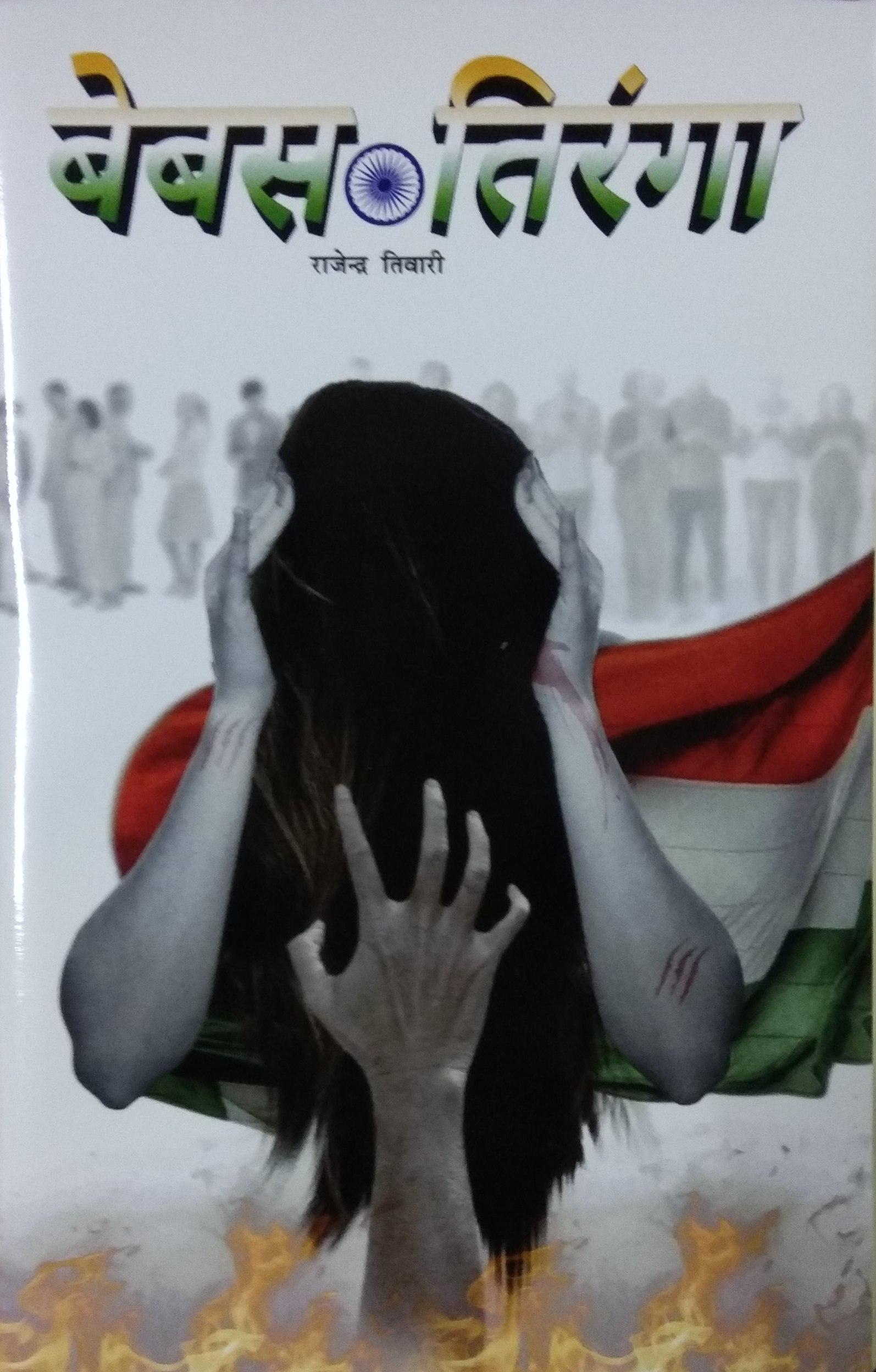 Bebas Tiranga (Hindi)