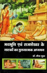 Bhavbhuti evam Rajshekhar ke Natako ka Tulnatmak A…