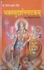 Bhakta Sudarshan Natakam: Ek Samikshatmak Adhyayan…