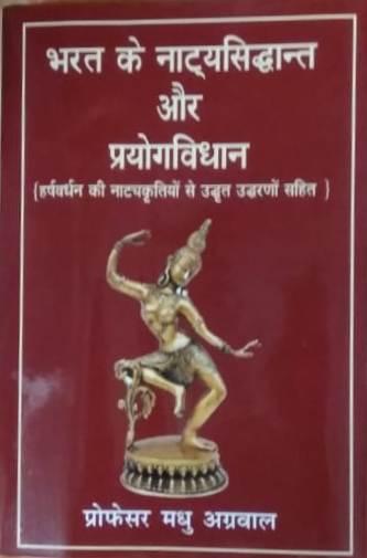Bharat ke Natya Siddhant aur Prayog Vidhan (Harshv…