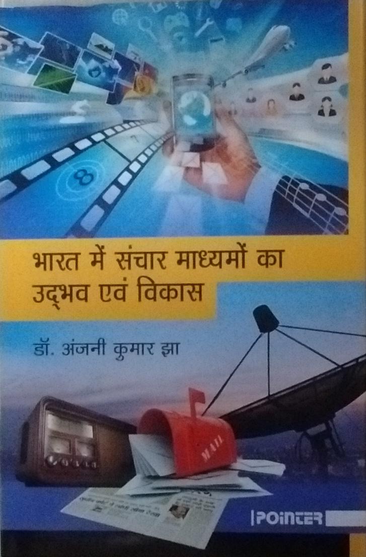 Bharat me Sanchar Madhyamo ka Udgam evam Vikas (Hi…