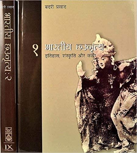 Bharatiya Chau-Nritya: Itihas, Sanskriti Aur Kala …
