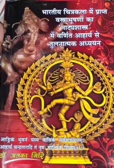 Bharatiya Chitrakala me prapt Vastrabhushano ka Na…