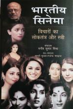 Bharatiya Cinema: Vicharo ka Loktantra aur Stri (H…
