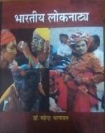 Bharatiya Loknatya (Hindi)