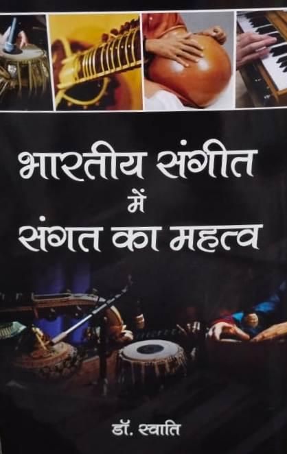 Bharatiya Saneet me Sangat ka Mahatav (Hindi)
