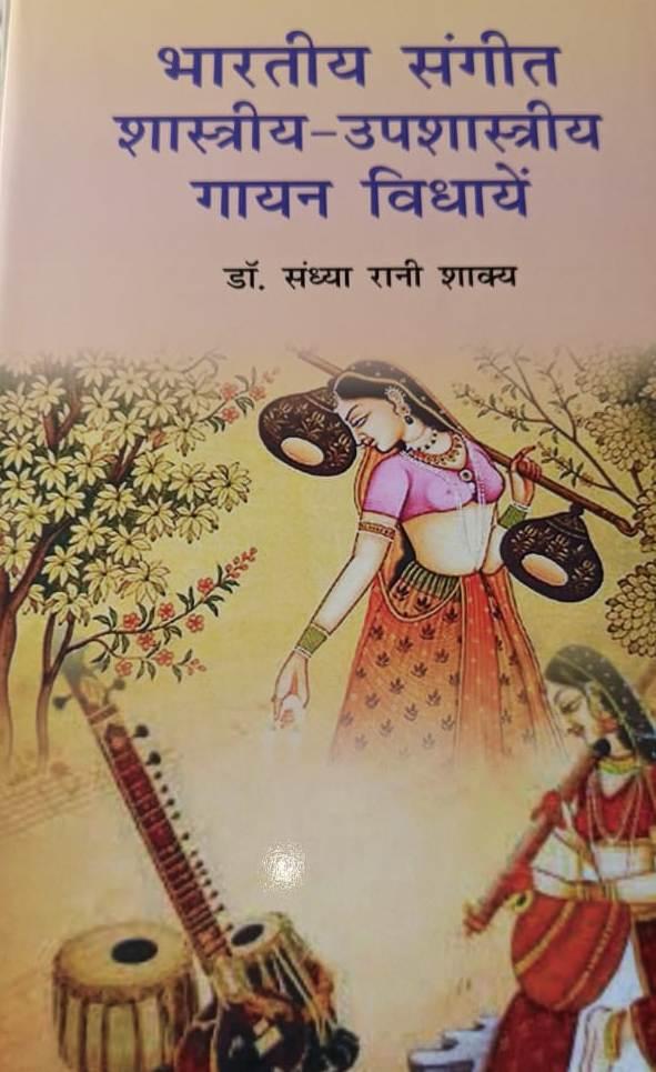 Bharatiya Sangeet: Shastriya-Upshastriya Gayan Vid…