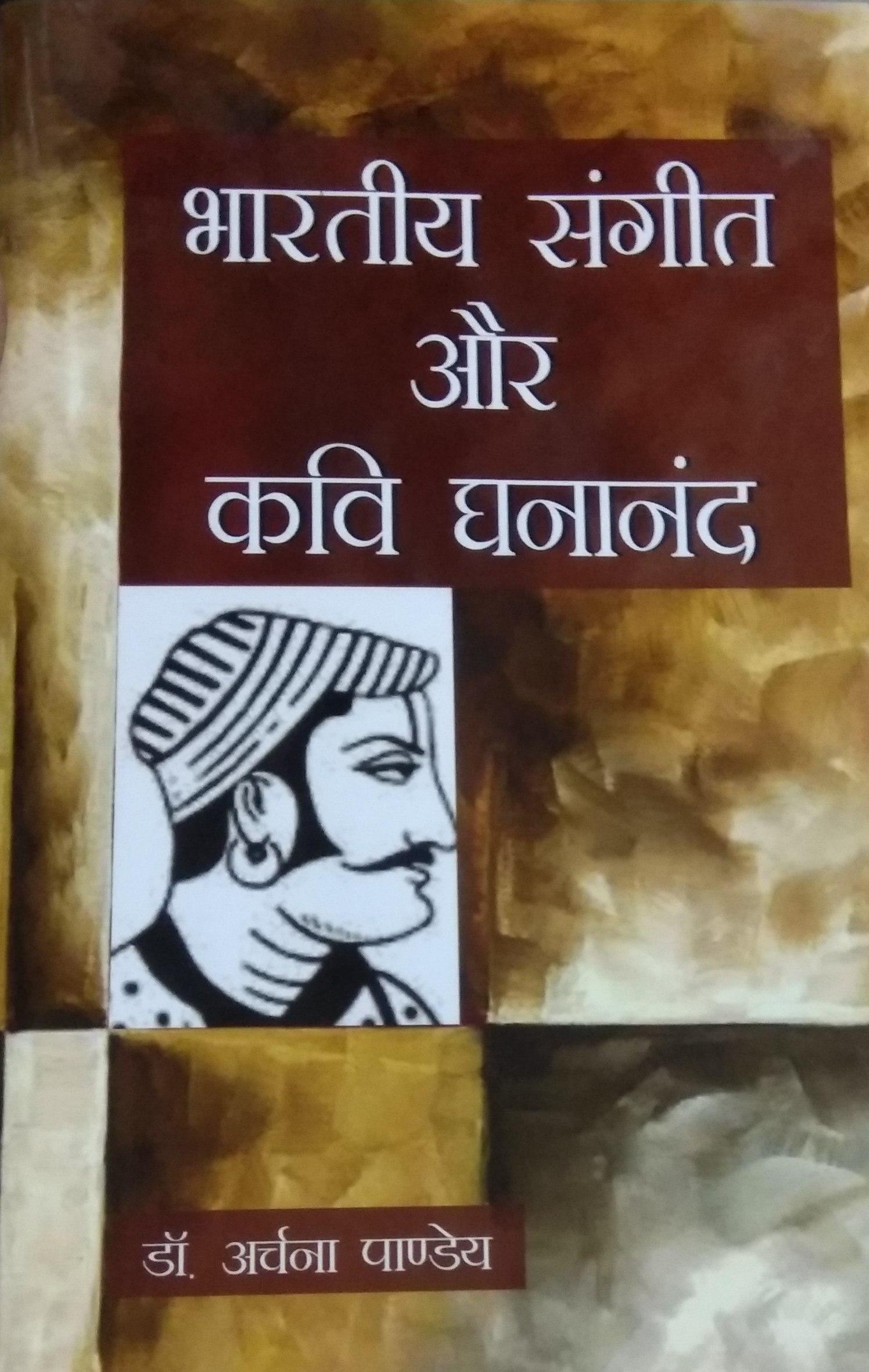 Bharatiya Sangeet aur Kavi Dhananand (Hindi)