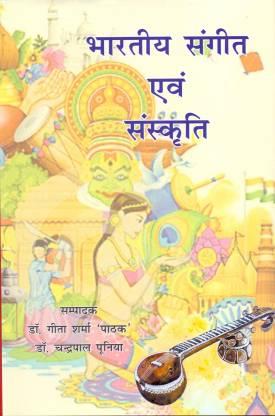 Bharatiya Sangeet evam Sanskriti (Hindi)