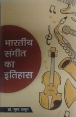 Bharatiya Sangeet ka Itihas (Hindi)
