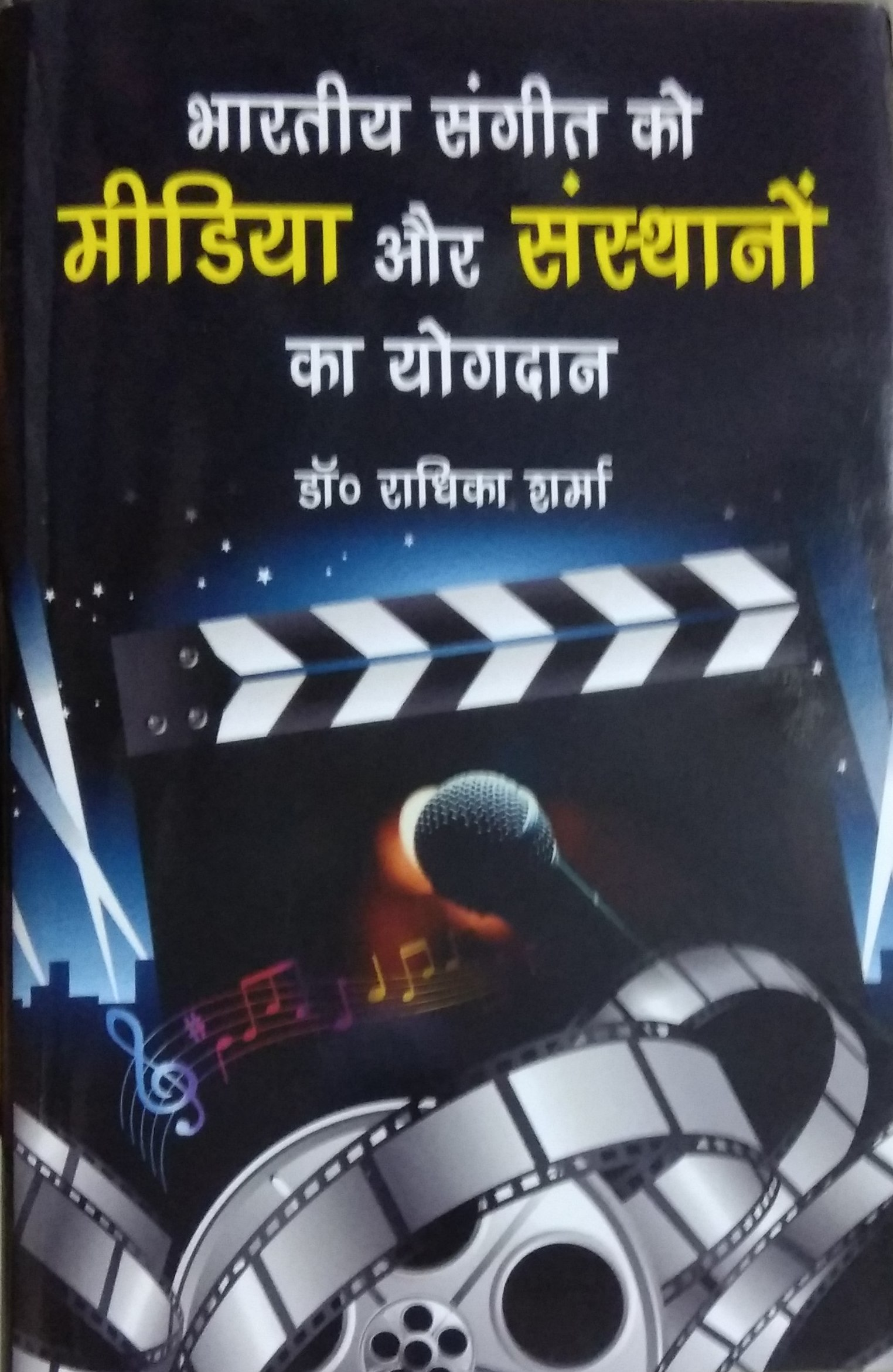 Bharatiya Sangeet ko Media aur Sansthano ka Yogdan…