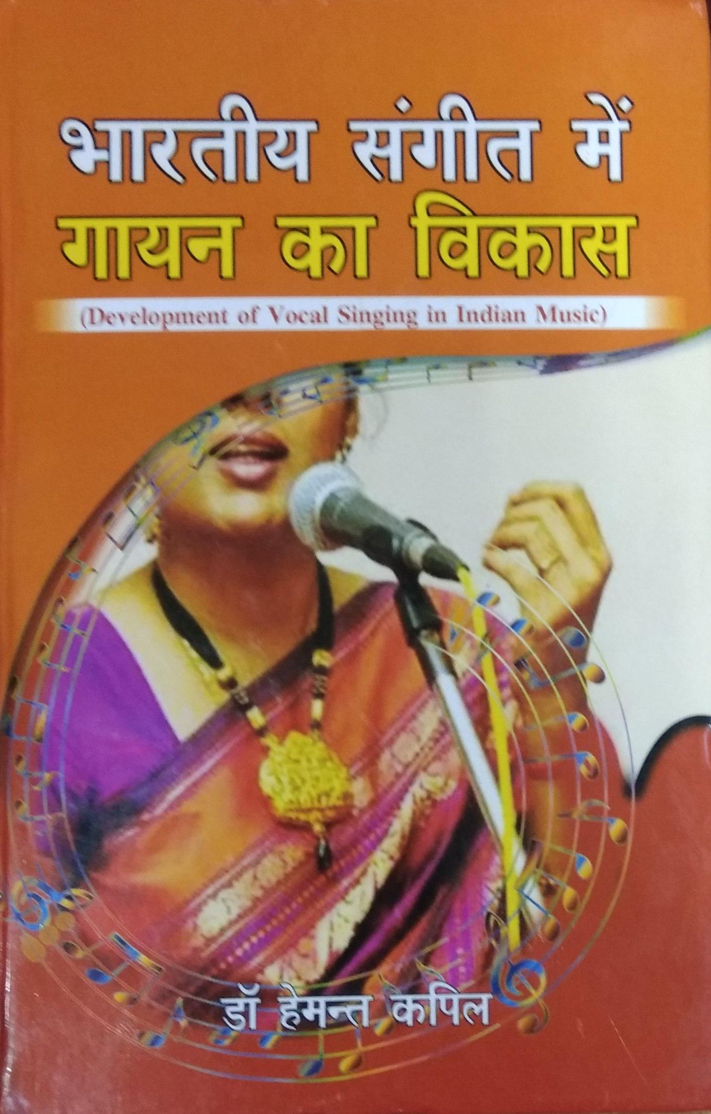 Bharatiya Sangeet me Gayan ka Vikas (Hindi)