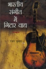 Bharatiya Sangeet me Gitar Vaad (Hindi)