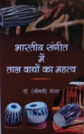 Bharatiya Sangeet me Taal Vadhyo ka Mahatav (Hindi…
