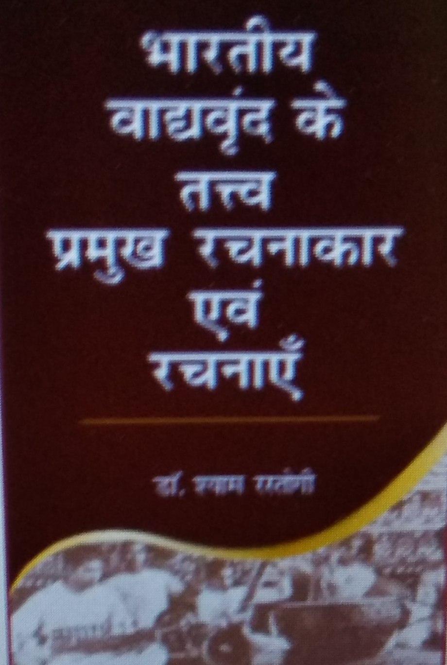 Bharatiya Vaadvrundh ke Tattva, Pramukh Rachnakar …