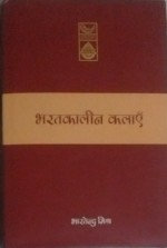 Bharatkaleen Kalaye: Natyasastra me Nirupit Vividh…