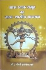 Bhas Rupak Samooh ka Natya Shastriya Adhyayan (Das…