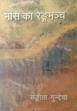 Bhas ka Rangmanch (Hindi)
