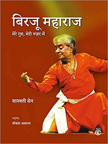 Birju Maharaj: Mere Guru, Meri Nazar Me (Hindi) (K…