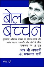 Bol Bachchan (Hindi)