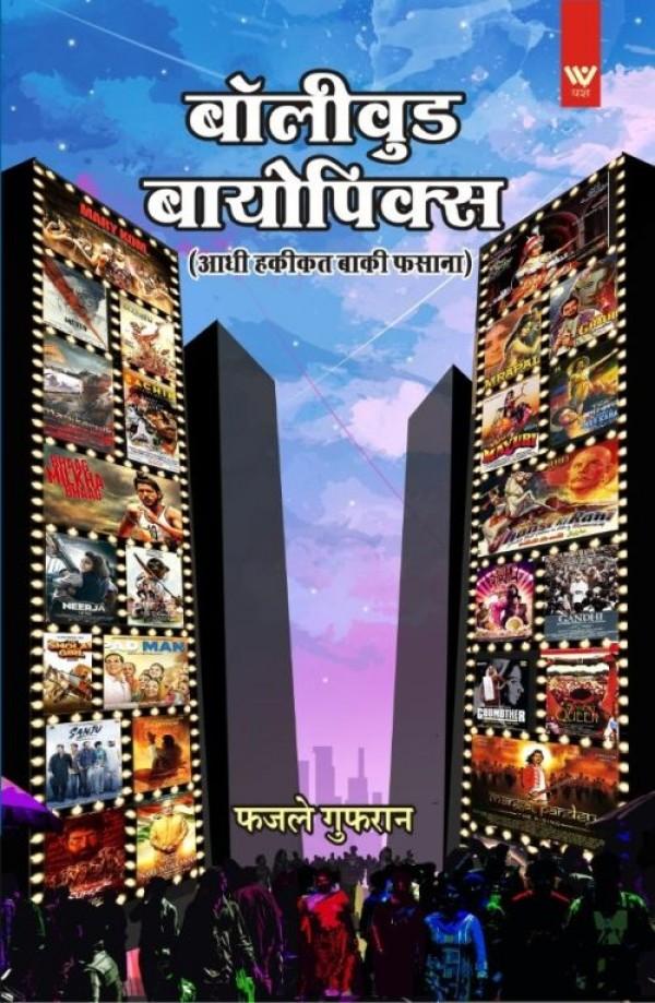 Bollywood Biopics (Aadhi Haqiqat Baaki Fasana) Hin…